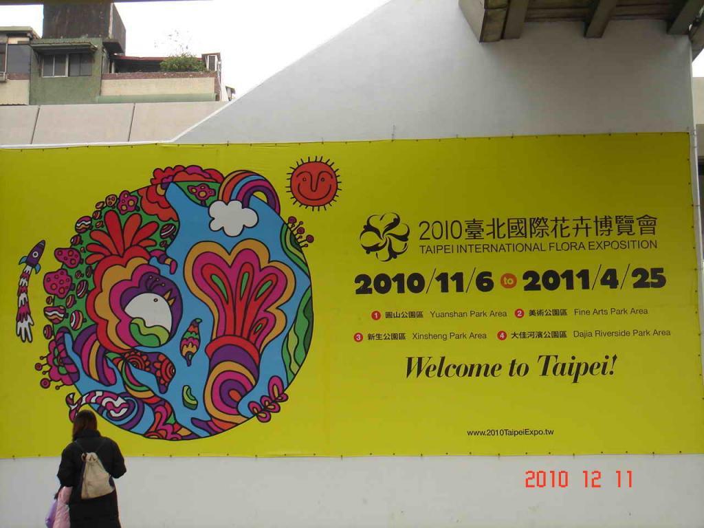 美的饗宴~ 2010國際花博在台北 (part 1)