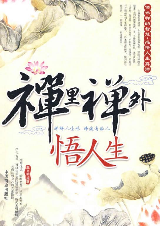 禪裏禪外悟人生 - 懷李叔同先生 (45)